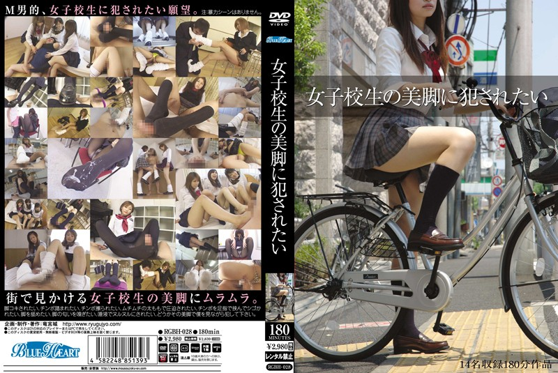 RGBH-028 I Want To Be Ravished By A Schoolgirl's Beautiful Legs