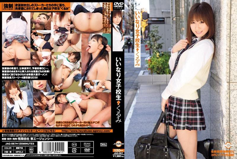 JAG-067 Nice Highschool Girl Kurumi