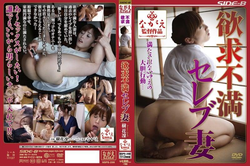 SBNR-390 Unsatisfied Celebrity Wife Karin Itsuki