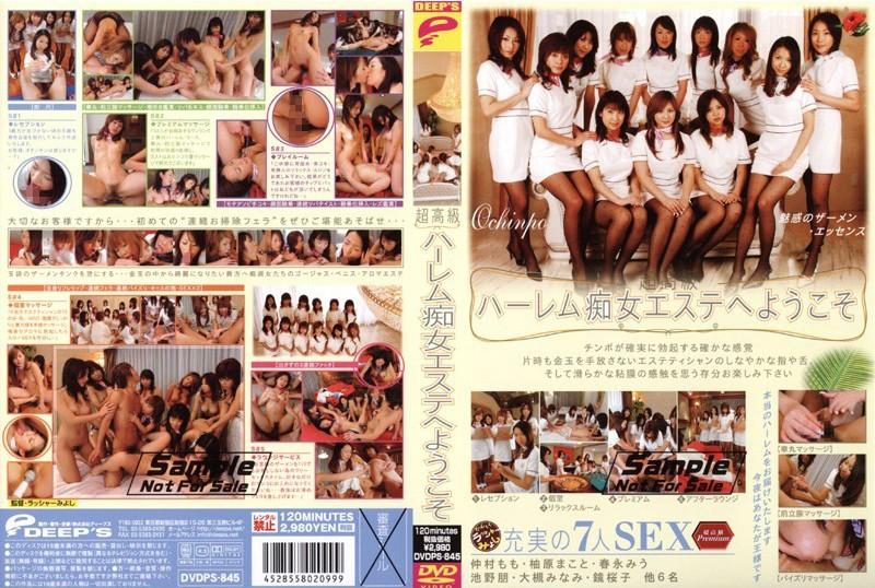 DVDPS-845 Super High Class Harem Slut Welcome To My Beauty Parlor