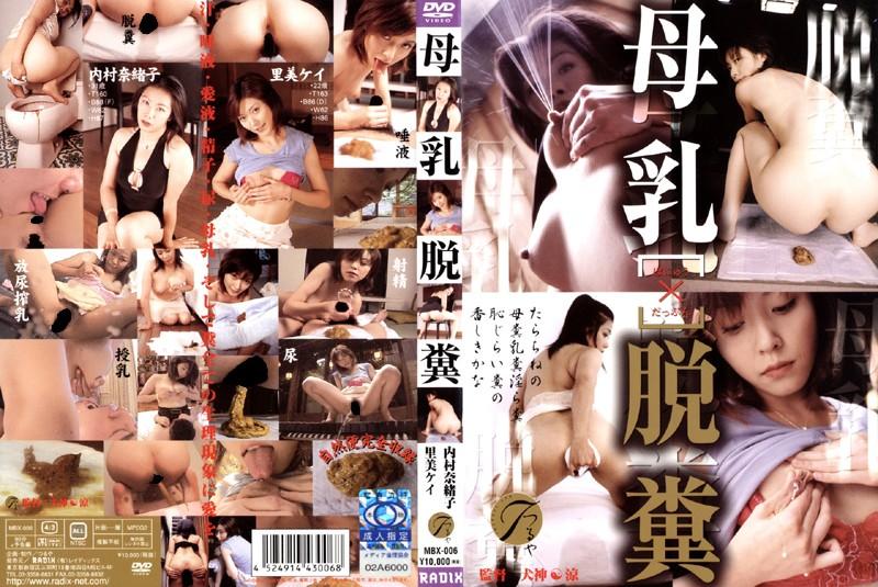 MBX-006 Breast Milk Pooping
