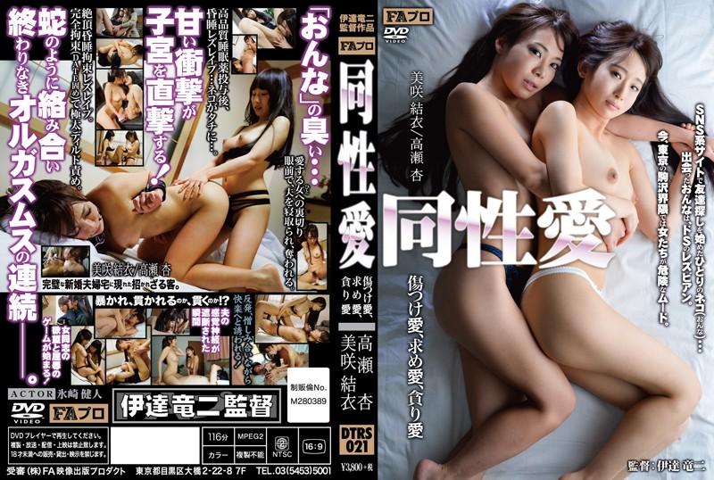 DTRS-021 Homosexual Hurt Love, Seeking Love, Devour Love Yui Misaki An Takase