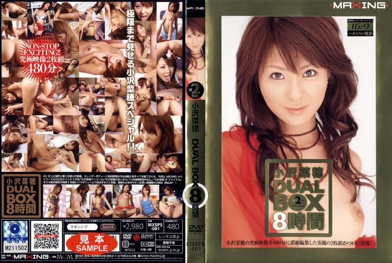 MXSPS-081 Naho Ozawa DUAL BOX 8Hrs
