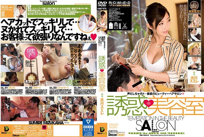 CMD-015 Temptation ◆ Beauty Salon Mizukawa Violet