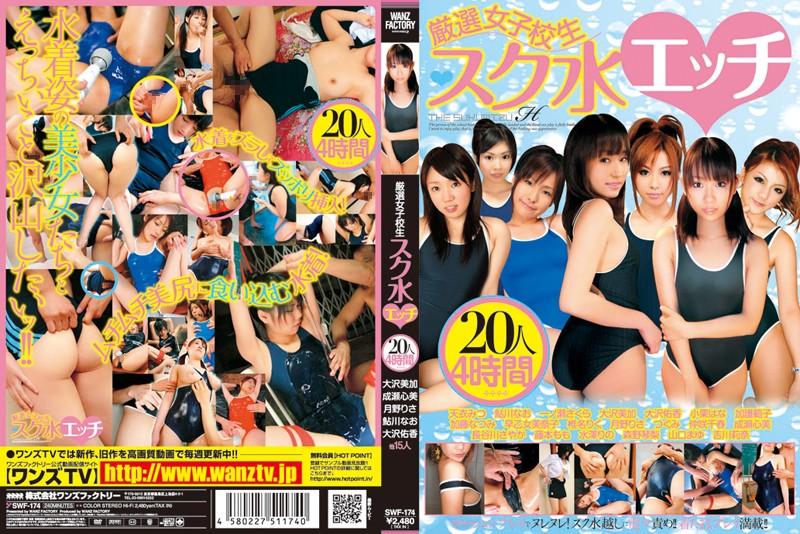 SWF-174 Selected Schoolgirl School Swimsuit Sex 20 Girls 4 Hours