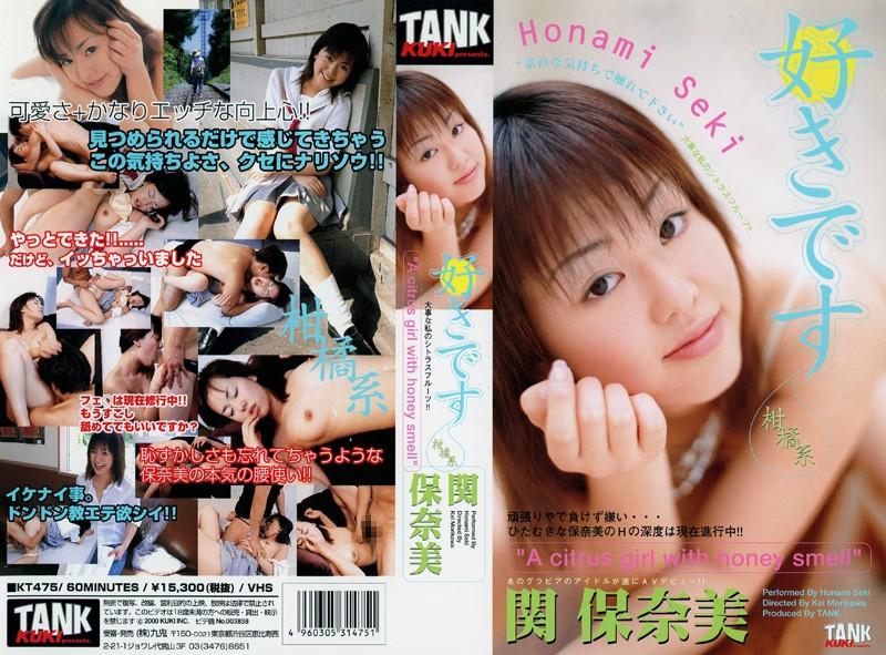 KT475 I Like You Citrus Girl Nami Sekiho