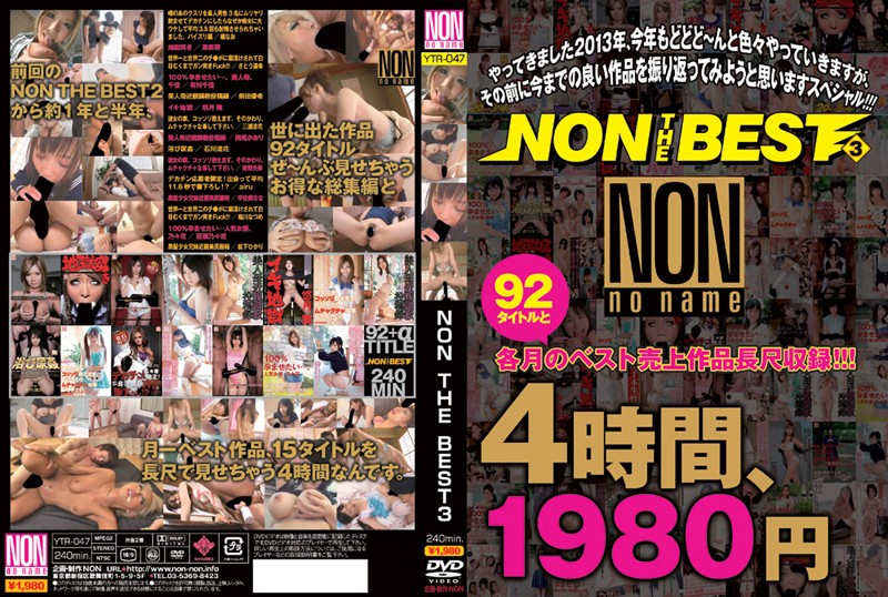 YTR-047 NON THE BEST 3! 2013 Special: Let's See What Whom We Will Harass To Celebrate The Beginning of This Year!