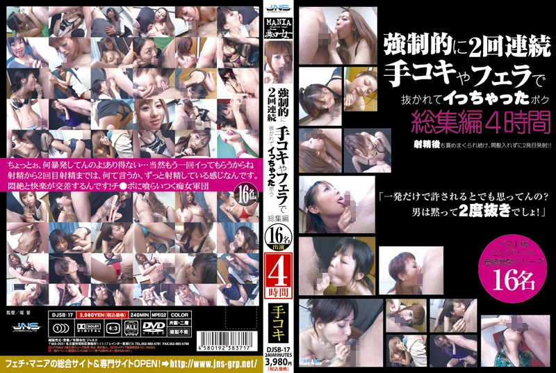 DJSB-17 I Was Forced To Cum Twice In A Row By Handjob And Blowjob: 4-Hours Of Highlights