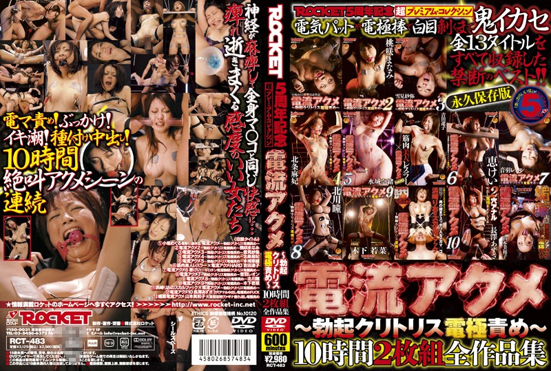 RCT-483 Electronic Current Orgasm - The Electrode Torture Of Hard Clits- 10 The Complete Collection Of Works