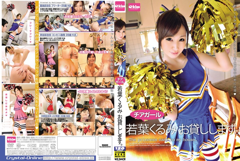 EKDV-175 Cheerleader Kurumi Wakaba for Rent.