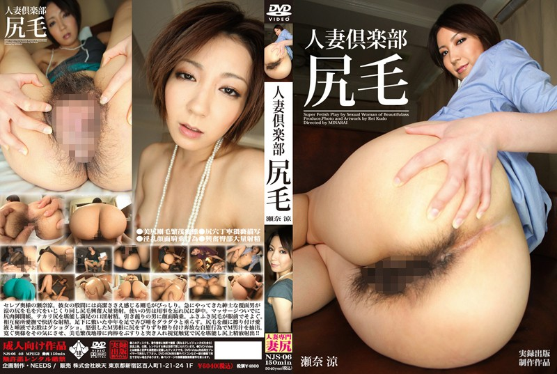 NJS-06 Wife Club: Hairy Ass Ryo Sena