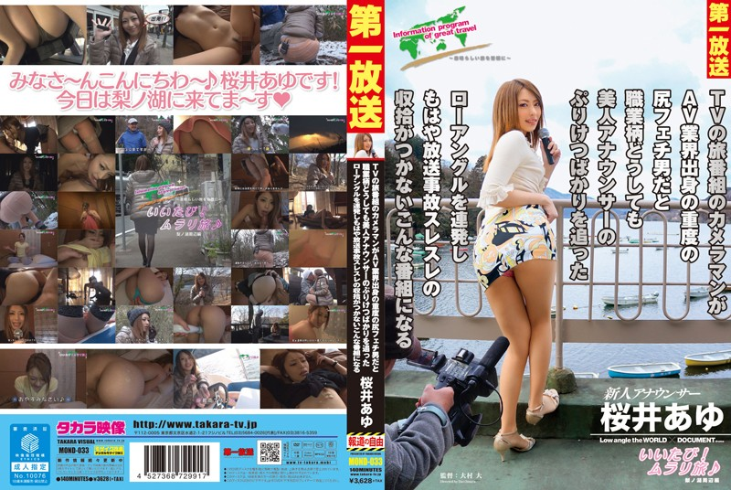 MOND-033 Sakurai Photographer Of TV Of Travel Program Becomes Severe And Ass Fetish Man's With This Program Out Of Control Does Not Stick Of Profession Absolutely No Longer Broadcasting Accident Grazing Is Volley A Low Angle That Followed The Just Puriketsu Of Beauty Announcer Native AV Industry Ayu
