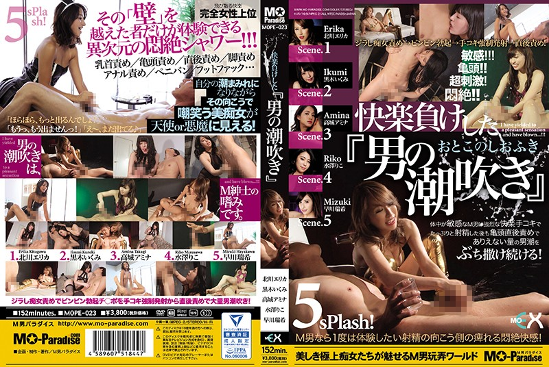 """MOPE-023 The Pleasure Lost """"man's Squirting"""""""