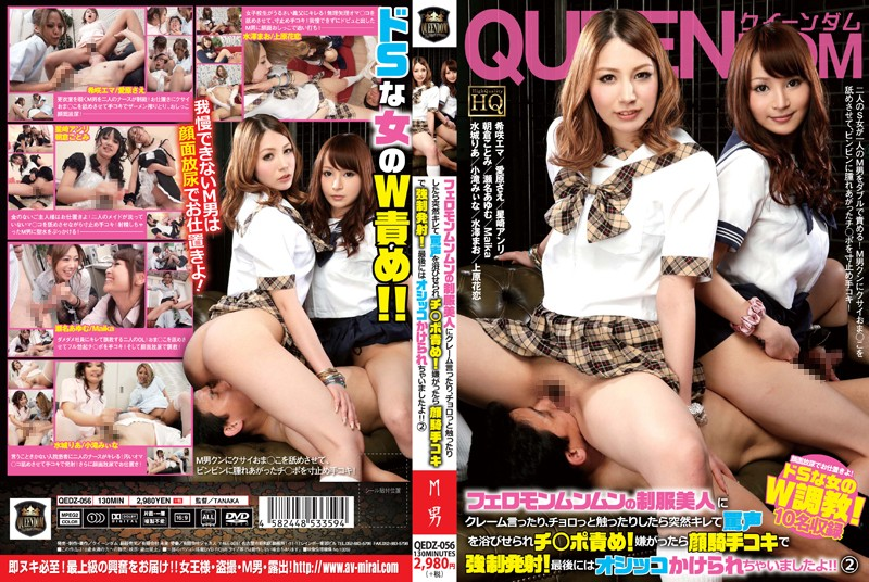 QEDZ-056 When We Complain To This Sultry Uniformed Beauty And Touch Her Just A Little Bit, She Suddenly Snaps, Tells Us Off And Teases Our Cocks! If We Resist, She Straddles Us And Forces Us To Cum With A Handjob! For The Finale, She Pissed On Us!! 2