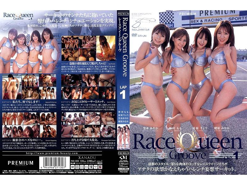 PXD-008 Race Queen Groove LAP 1