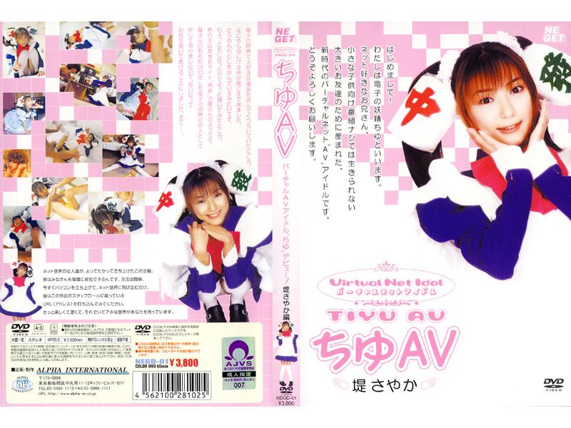 NEGD-01 Chiyu Porn