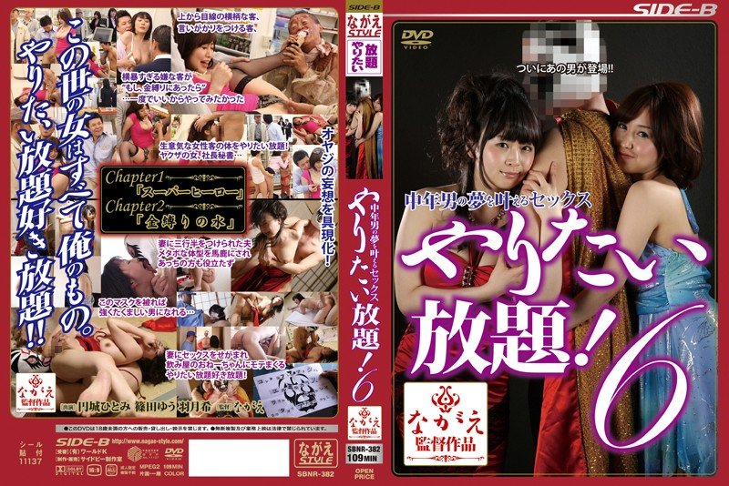 SBNR-382 Middle Aged Beauties, My Non-Stop Fuck Fest! 6