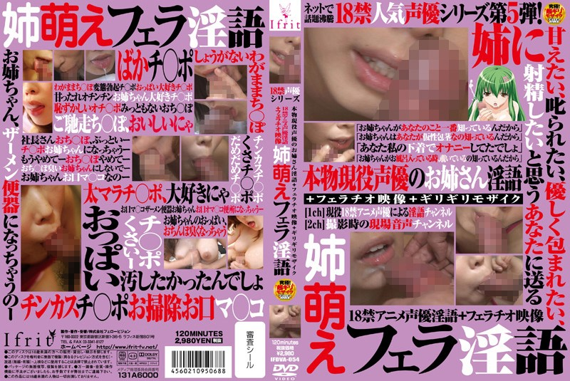IFDVA-054 The Banned 18. Voice of an actress series. The Banned 18 Anime Dirty Talk and Blowjob. Close up of her bursting tits blowjob and dirty talk.