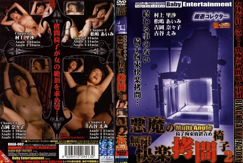 DXGA-002 Bondage Collector Devil's Unlimited Pleasure Torture Chair 2