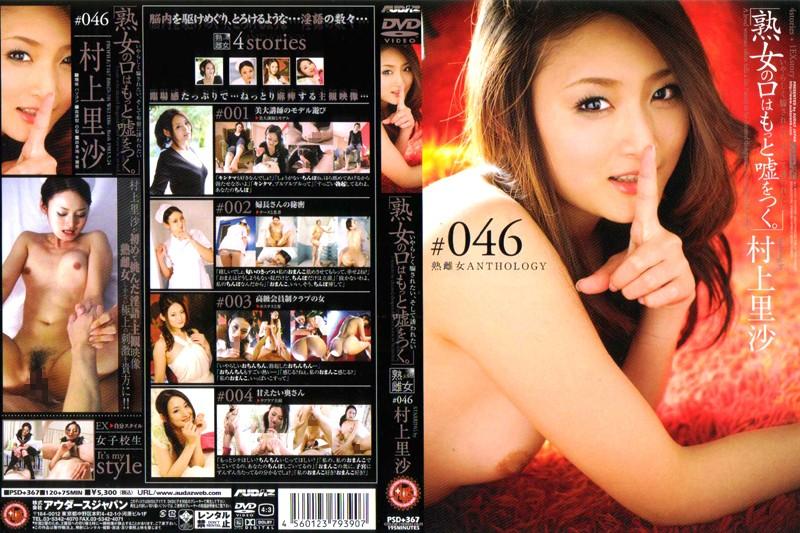 PSD-367 [All MILFS Tell More Lies... ] MILF Bitch Anthology #046 Risa Murakami