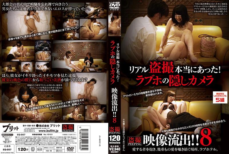 EQ-057 Real, True Voyeurism! Love Hotel Hidden Cameras Exposed!! 8