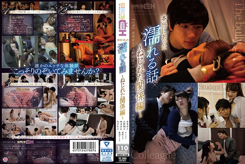 GRCH-268 Truly There Was A Wet Story ~ Twisted Relationship ~