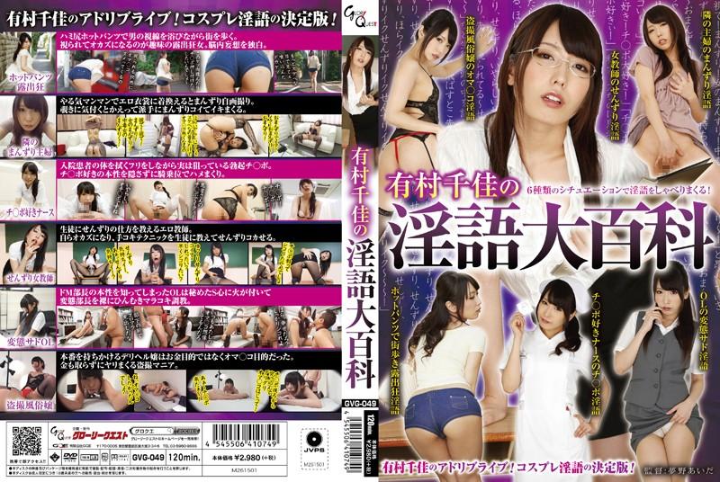 GVG-049 Chika Arimura 's Dirty Talk Encyclopedia
