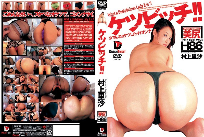 BKD-001 Ass Bitch!! Risa Murakami