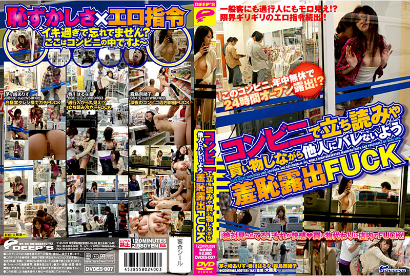 DVDES-007 The Shame of Being Exposed to Other People While Shopping or Reading at a Convenience Store Exhibitionist Fuck