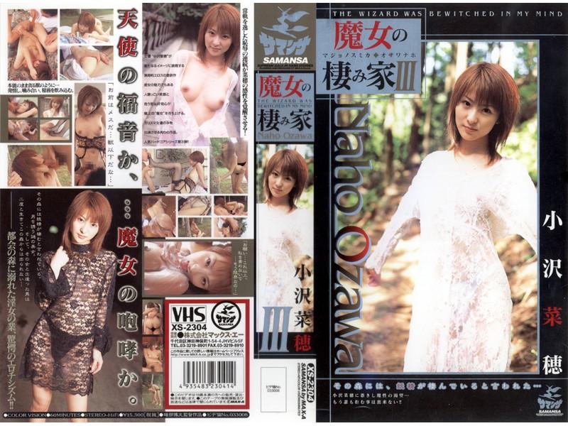 XS-2304 Where The Witch Lives III Naho Ozawa