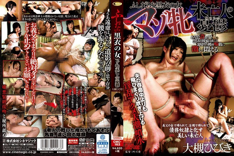 CMC-163 Otsuki Melancholy Sound Of A Woman Masochist Female Widow Of Slut Black Clothes