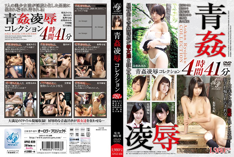APAE-039 Fucking In The Open Air + Torture & Rape Collection
