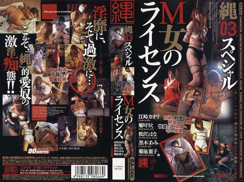 BA-066 Rope '03 Special The Female Masochist's License