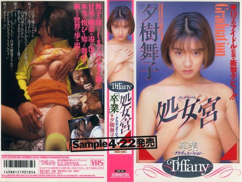 """ITF-111 Virgo """"Graduation"""" Maiko Yuki"""