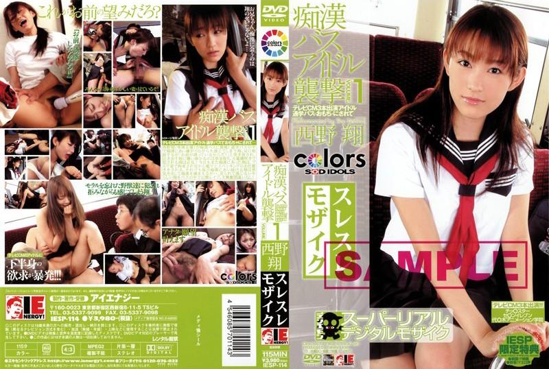 IESP-114 Barely Censored Molestation Bus Idol Attack vol. 1
