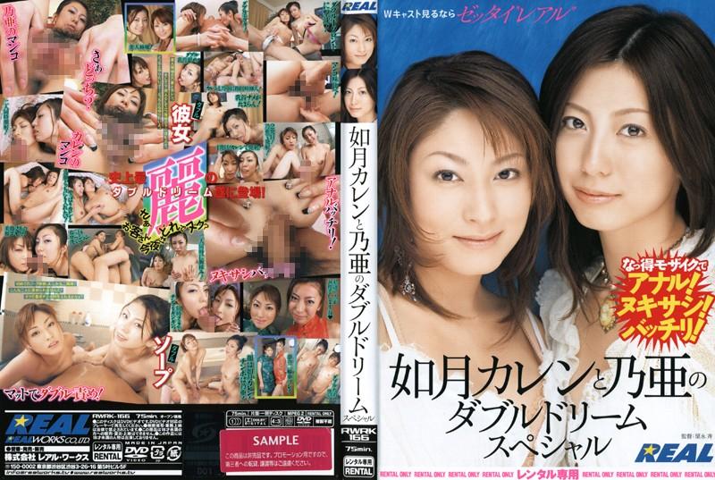 RWRK-166 Karen Kisaragi Noa's Double Dream Special