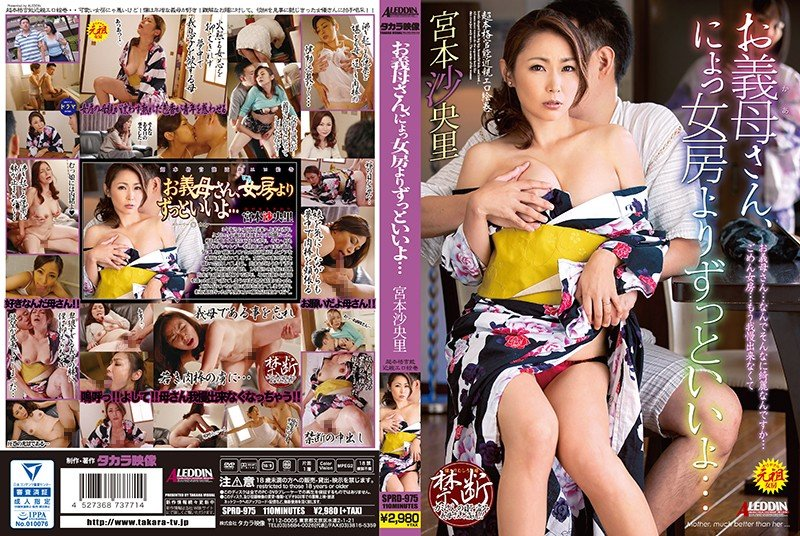 SPRD-975 Your Mother-in-law, Much Better Than Your Wife ... Saa Miyamoto