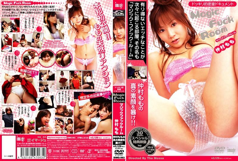 SIMG-063 Magic Fuck Room Mom Nakamura