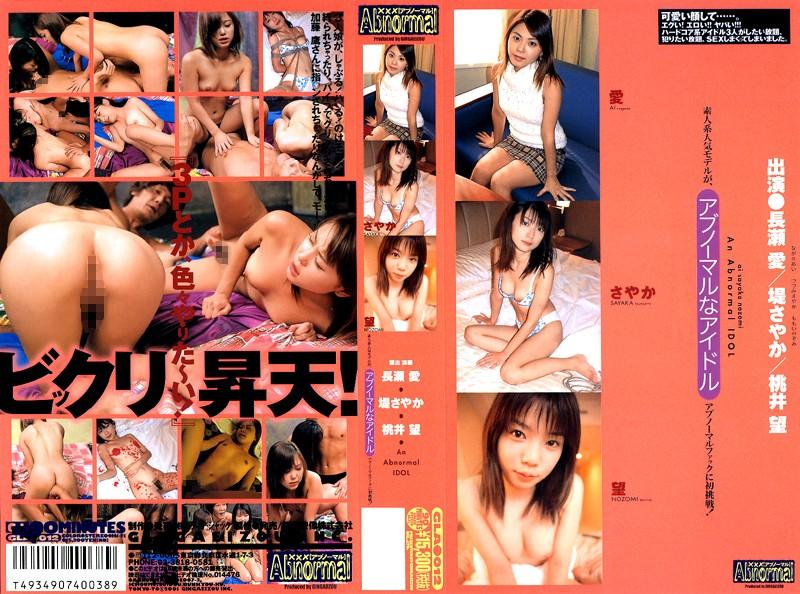 GLA-012 Abnormally Perverted Idol