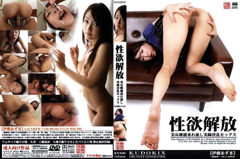 KNX-01 Sexual Release - Beautiful Women Cumming - True Stories - Lewd Sex Azusa Kirihara