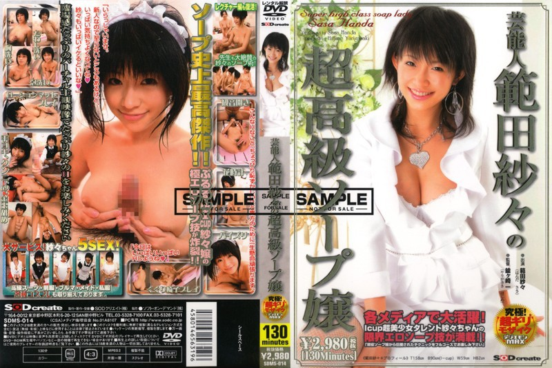 SDMS-014 Celebrity Sasa Handa High End Sexual Service Woman