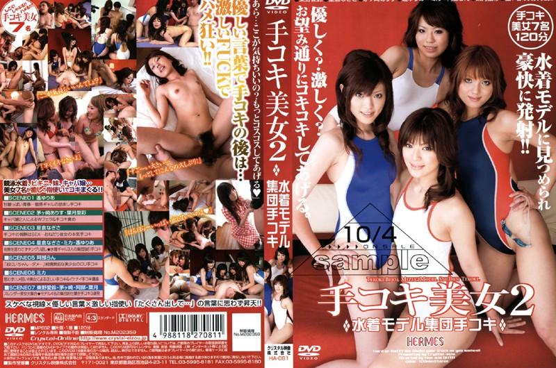 HA-081 Handjob Beauties 2