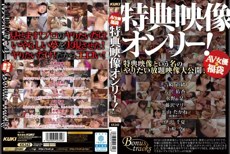 KK342 Bonus Tracks ~Bonus Footage Only! A Grab Bag Of Porn Stars