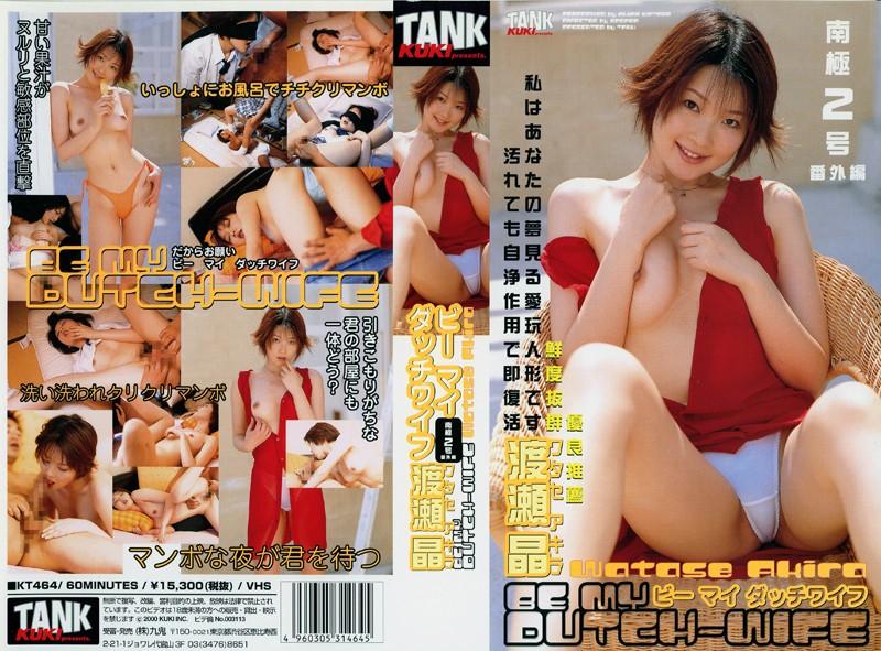 KT464 Be My Dutch Wife: Akira Watase