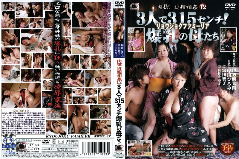 CB-123 Pussy Jail Incest Rape 12. 3 Mothers Combine For 315cm Of Colossal Tits.