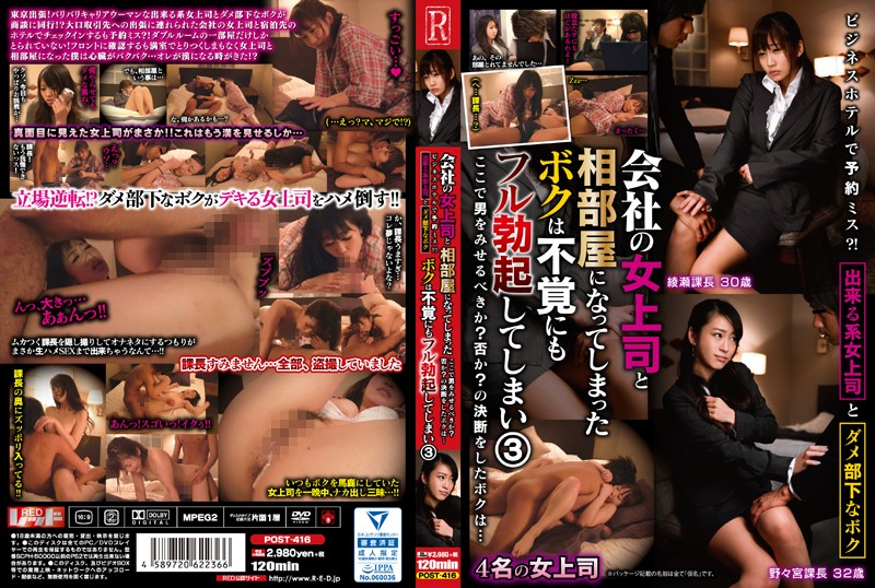 POST-416 Mistake Making A Reservation At A Business Hotel? !I Got A Full Erection As I Was Able To Become A Companion Partner With A Female Boss And A Female Boss Of A Bad Company That Can Not Do It 3 Should I Show A Man Here?or Not?I Am The Decision ...
