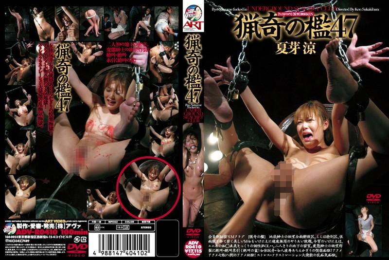 ADV-R0410 Bizarre Cage 47 Ryo Natsume
