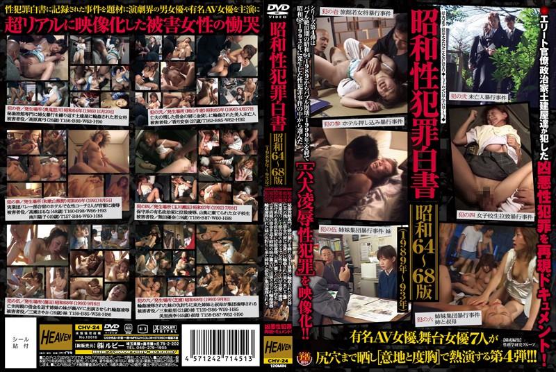 CHV-24 Showa Sex Crime Documentary - 1989-1993 Edition