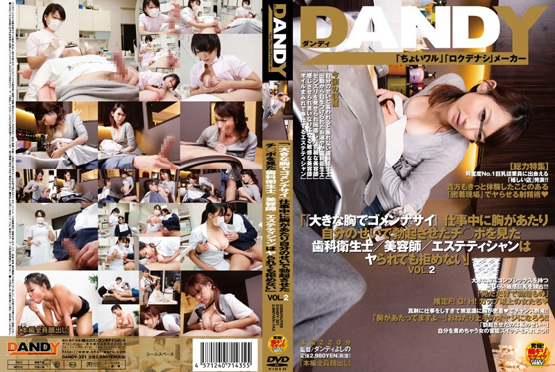 """DANDY-321 """"'Sorry For Having Big Tits.' The Dental Hygenist/Hairdresser/Massage Parlor Esthetician's Tits Brushed Against Me While She Worked And It's My Fault My C*ck Got Hard But When She Saw It She Didn't Refuse To Fuck Me."""" vol. 2"""