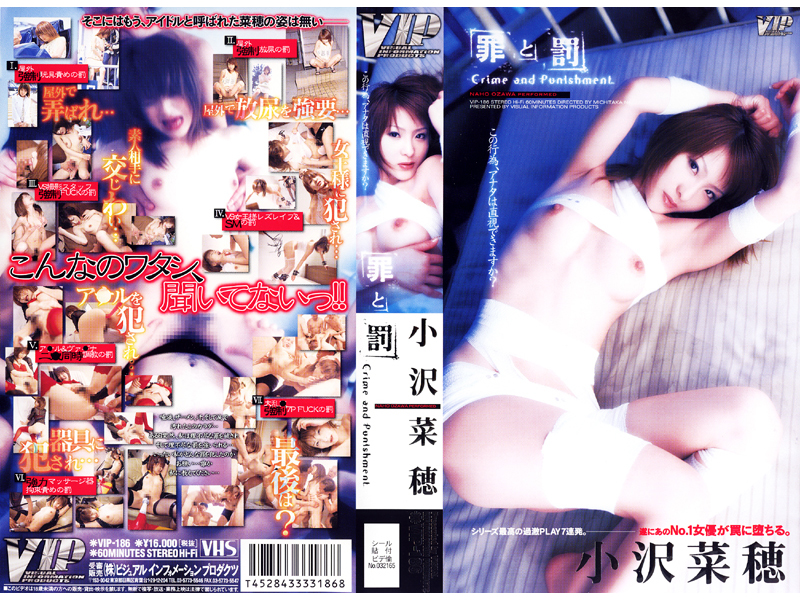 VIP-186 Sin & Punishment Naho Ozawa